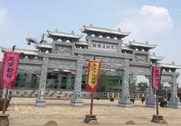 魏集古村落